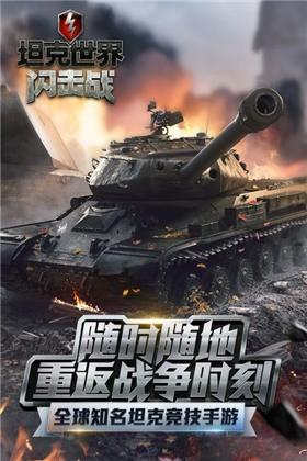 坦克世界闪击战测试服