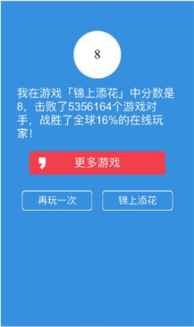 锦上添花app下载