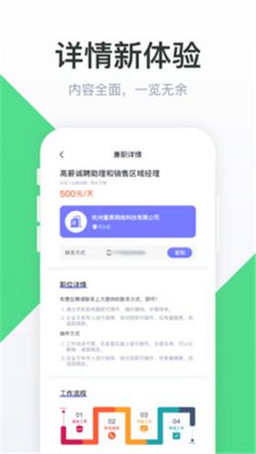 51兼职app官方下载