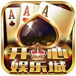 开心娱乐棋牌大厅  v1.2.8