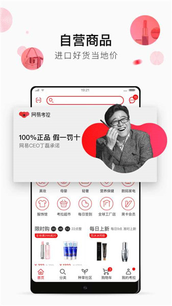 网易考拉海购app官方下载