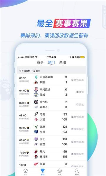 腾讯体育下载app下载安装