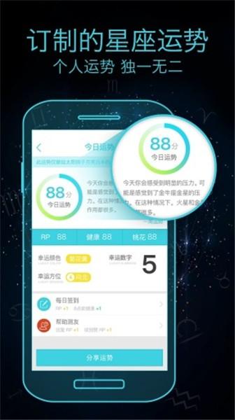 测测星座手机官方最新版v9.0.15