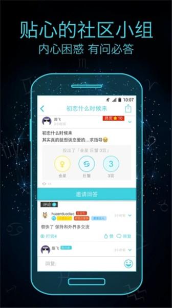 测测星座app