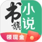书旗小说app  v11.2.4.122
