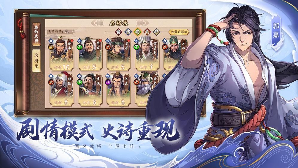 策魂三国手游官方版下载