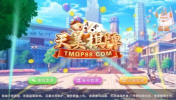 tm天美棋牌app下载-天美棋牌游戏下载大全-天美棋牌官方版下载V3