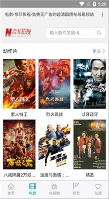 奈菲影视官方下载