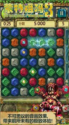 蒙特祖玛3破解版无限星星