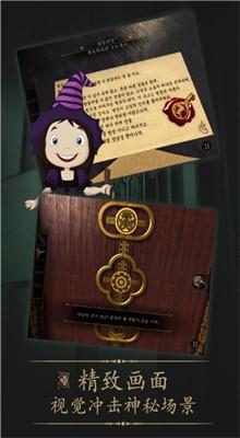 未上锁的房间2破解下载中文版