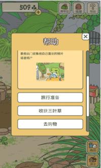 旅行的青蛙下载中文版