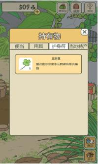 青蛙旅行中文版下载