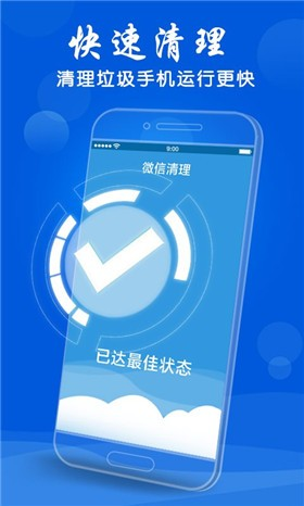 微信助手app