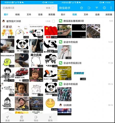 微信助手app下载安装