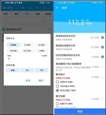 微信助手app官方下载