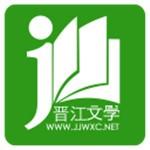 晋江小说阅读app  v5.4.1