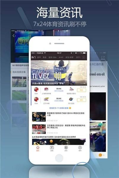 pp体育app官方免费下载v5.31.2