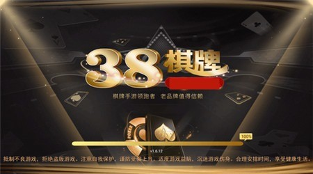 38棋牌官方版