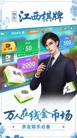 微乐江西棋牌南昌麻将手机版