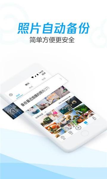 腾讯微云app免费下载安装