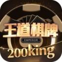 王道棋牌200king