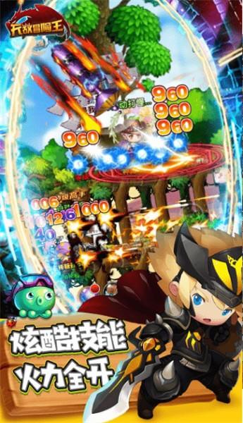 冒险王无敌版手机游戏v1.0.0