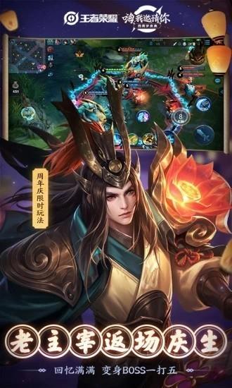 王者荣耀低配版最新版下载
