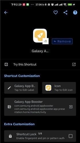 Galaxy App Booster(三星应用助推器)