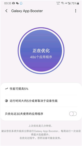 Galaxy App Booster下载