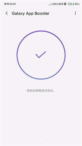 Galaxy App Booster安卓版下载