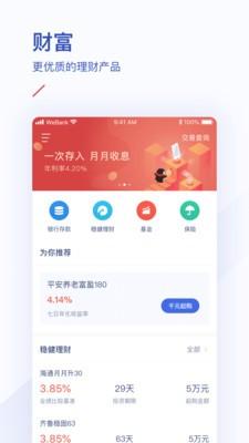 微众银行app下载安装