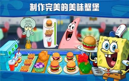 海绵宝宝大闹蟹堡王游戏下载最新版本