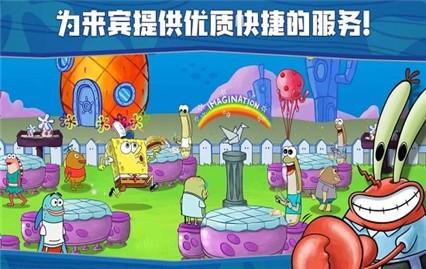 海绵宝宝大闹蟹堡王中文版破解版
