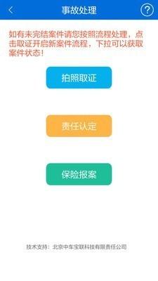 交警在线app官方版下载
