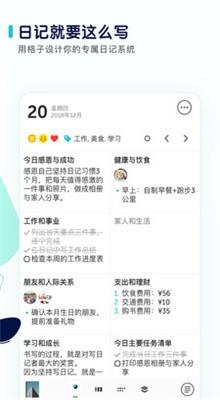 格志日记安卓版下载