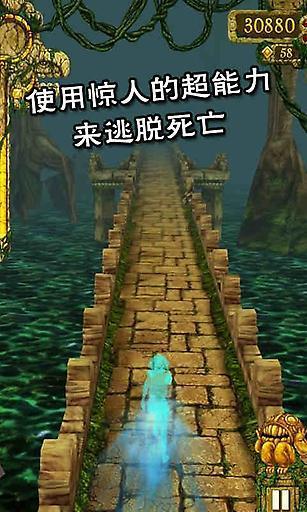 神庙逃亡最老版本中文版v1.6.2