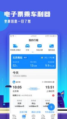 高铁管家app