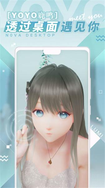 yoyo鹿鸣人工桌面手机版下载