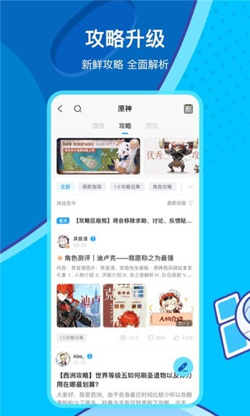 米游社app