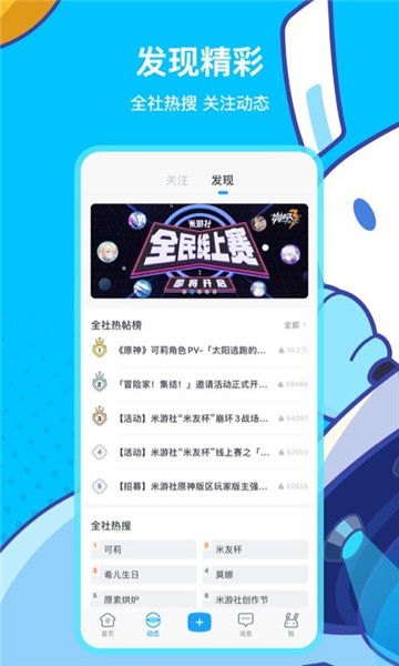 米游社app官方下载