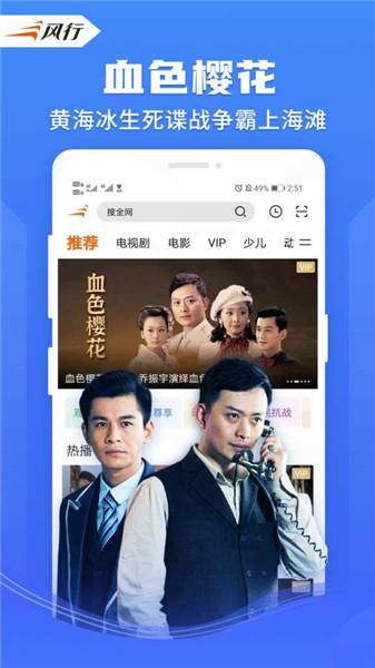 风行视频下载手机版官方下载
