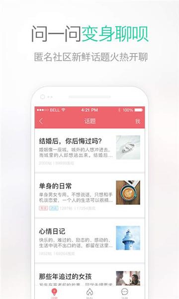 易信app下载安装最新版本