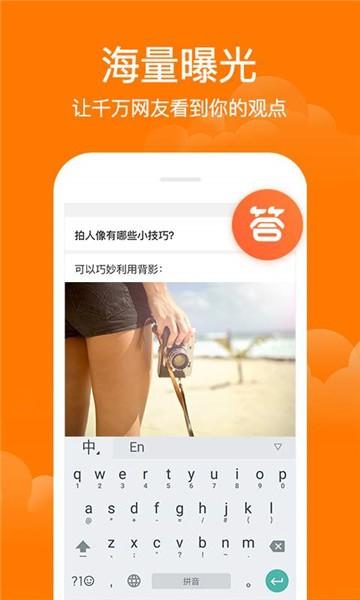 悟空问答app