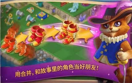 合并童话国破解版游戏下载