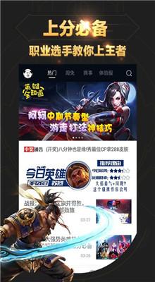 王者荣耀盒子官方助手下载最新版