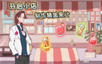 米琪果汁店无限金币