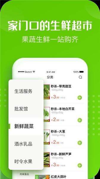 十荟团官方app下载