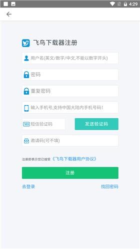 飞鸟下载器app下载