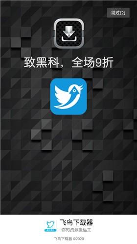 飞鸟下载器app官方下载
