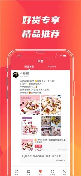 蜂鸟有享app官方下载
